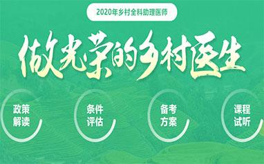 宁德优路乡村全科执业医师招生简章
