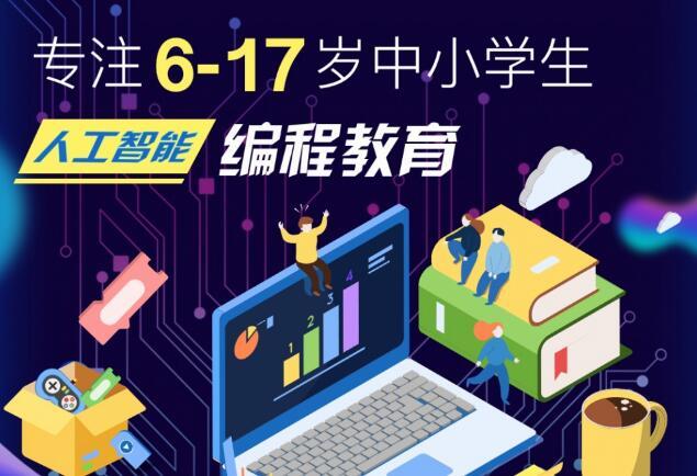 上海有哪些编程班适合6岁学