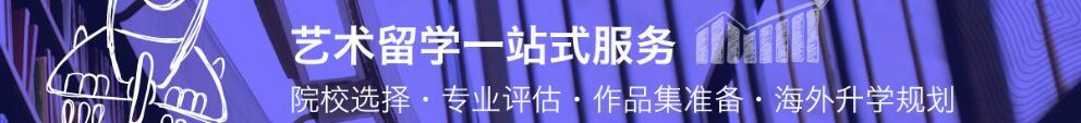 南京不错的艺术作品集留学机构
