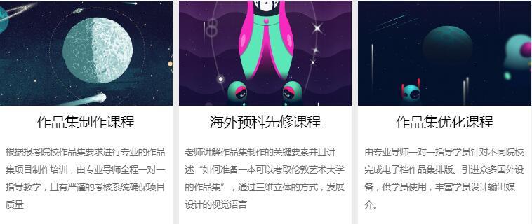 深圳艺术留学本科作品集培训班