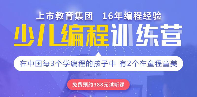 郑州青少年编程培训中心哪家好