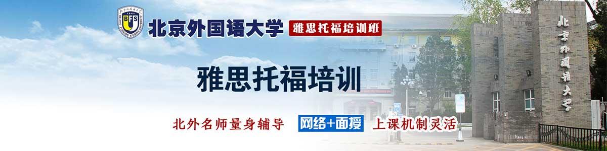 北京外国语大学雅思横幅