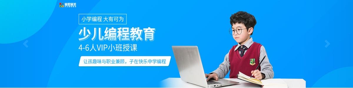 惠州儿童编程培训机构