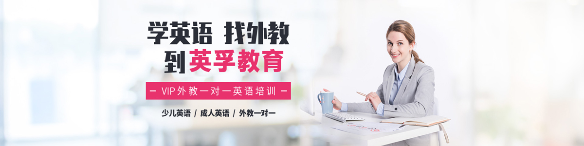 上海英孚教育