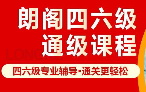北京朗阁四六级英语培训通级课程
