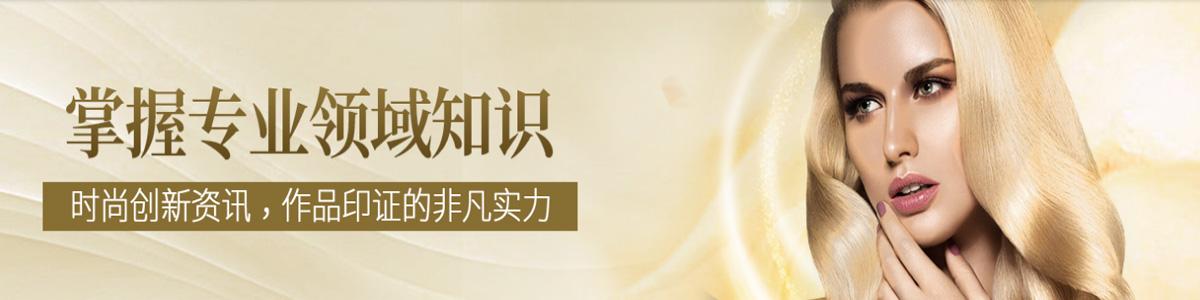 福州市鑫天使化妆美容培训学校