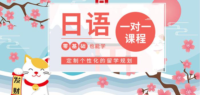 杭州日语培训班哪家强