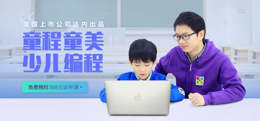 南京少兒編程思維拓展課程