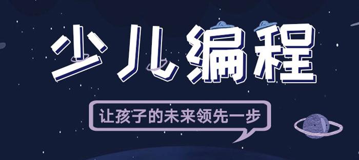 郑州少儿编程培训中心