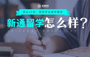 天津新通留学机构怎么样