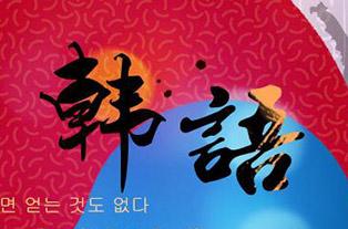 南京韓語培訓班