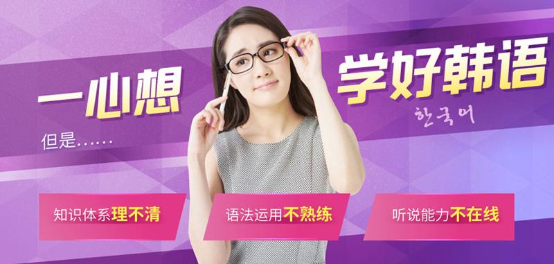 杭州专业的韩语培训中心