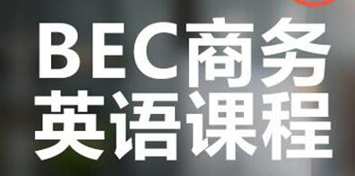 济南剑桥商务英语考试BEC课程