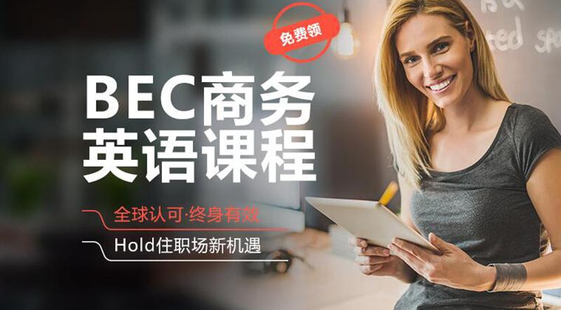 济南哪里有商务英语考试培训机构