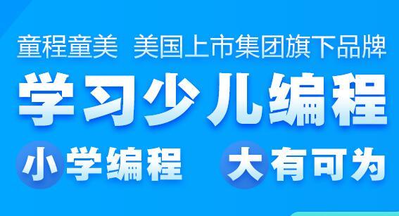 青少儿编程培训课程-郑州童程童美