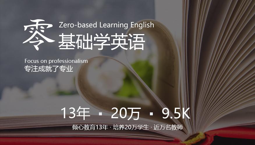 零 基础英语培训