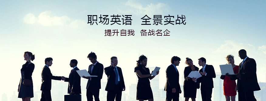 深圳职场英语培训