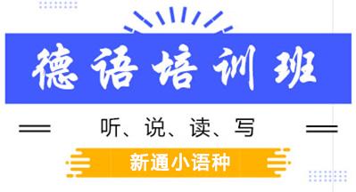 杭州德语辅导中心哪家强
