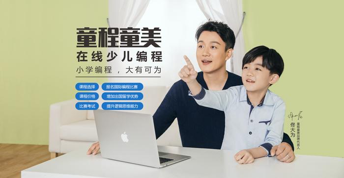上海少儿编程培训-童程童美