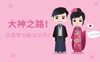 重庆日语文化课辅导