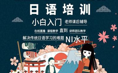 重庆日语多媒体基础文化课