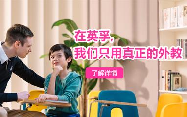 重庆青少儿英语培训哪家专业