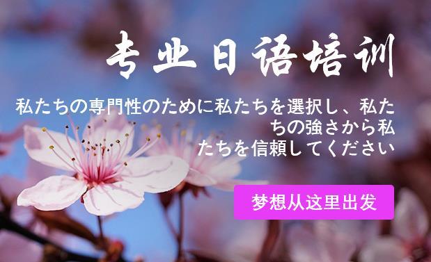 天津樱花高考日语培训班