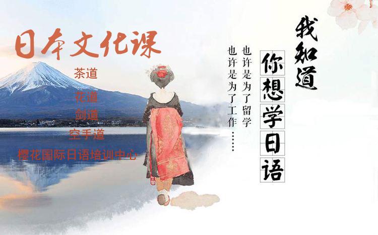 广州樱花日语文化课辅导课程