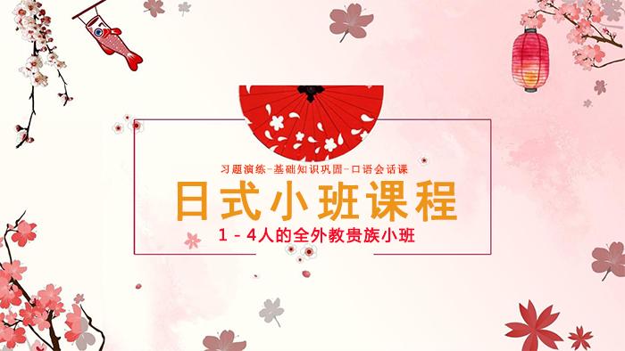 北京日語小班培訓課程