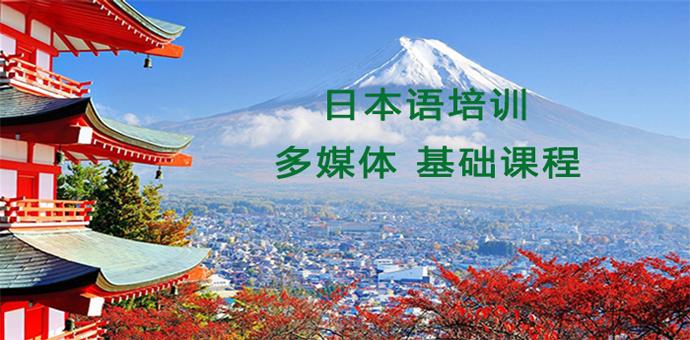 北京日語多媒體基礎文化課