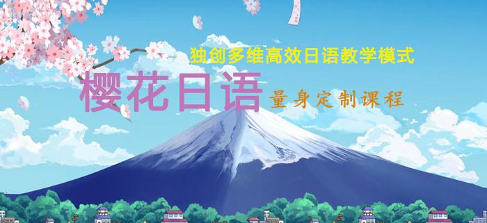 天津日語基礎入門培訓