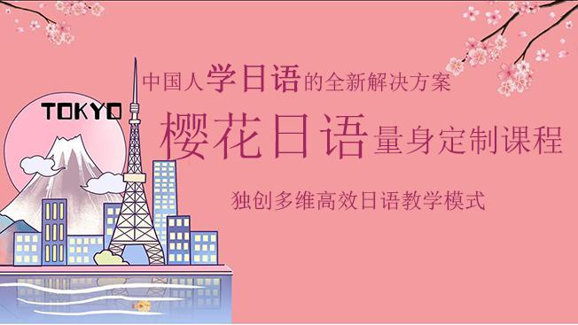 深圳樱花日语基础入门培训