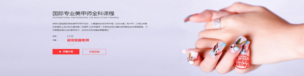 东莞菲菲美容化妆美甲培训学校