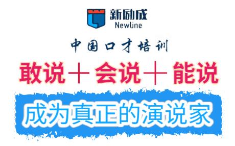 深圳市新勵成演講口才教育中心