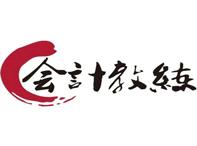 廣東會計教練在線培訓機構