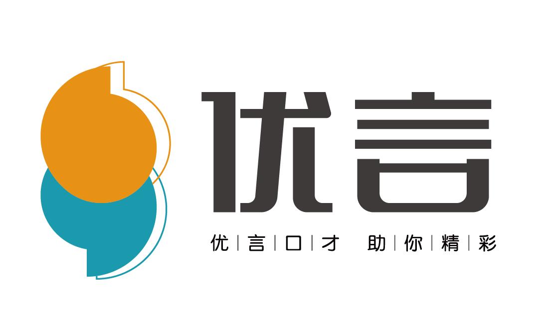 深圳優言口才教育培訓中心