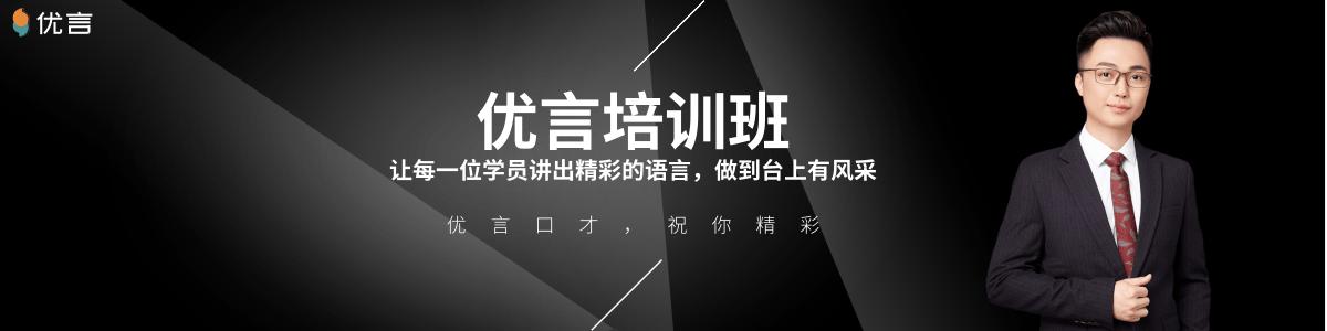 深圳優言演講教育培訓中心