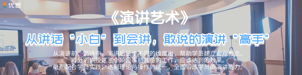 深圳演讲艺术口才培训班