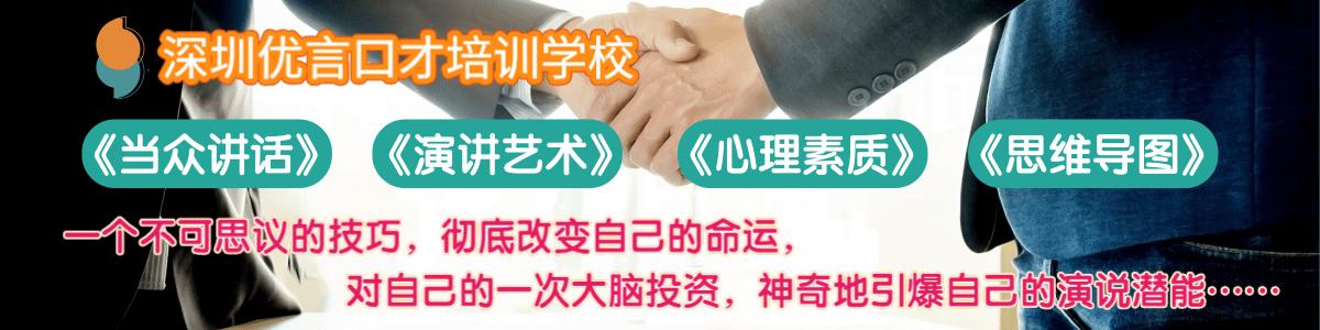 深圳優言當眾演講口才訓練班