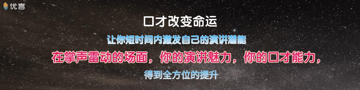 深圳當眾演講提高口才培訓班