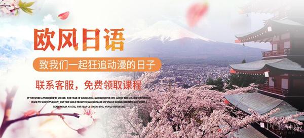杭州歐風日語培訓班報名招生