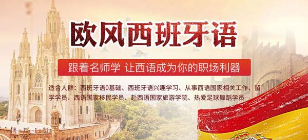 杭州西班牙语培训中心