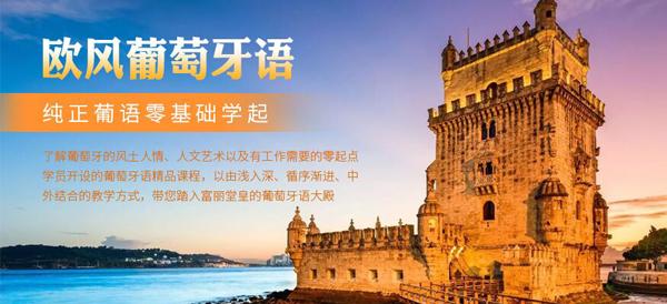 杭州葡萄牙語培訓中心