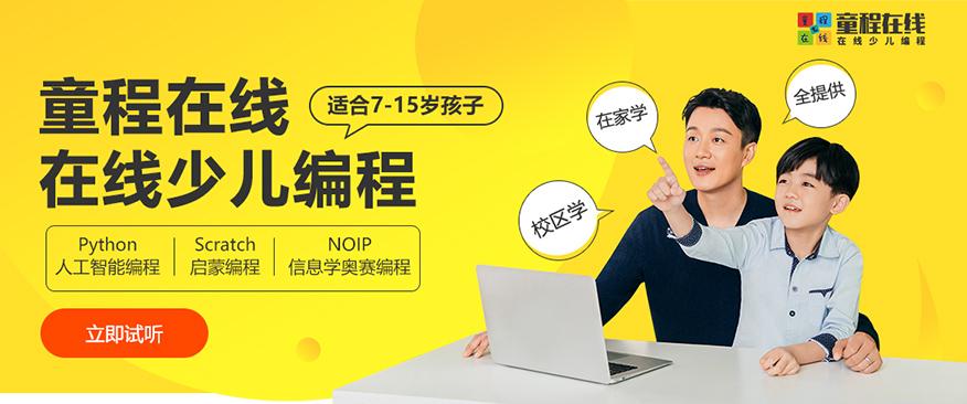 上海少兒編程網課哪家好