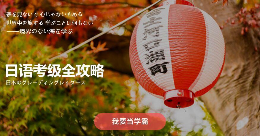 上海日语考级-日本留学-旅游日语培训