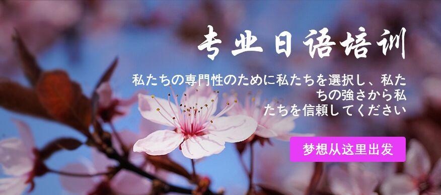 上海适合高中生的高考日语培训班