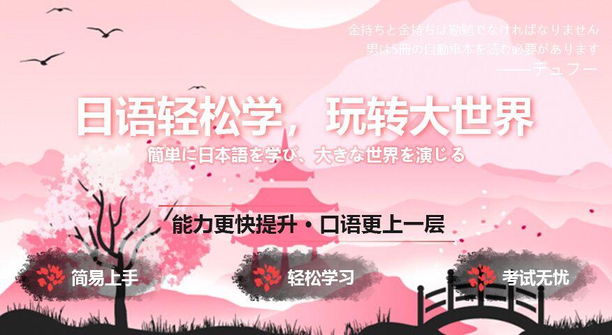 南京参加日语培训去哪好-动漫日语-高考日语