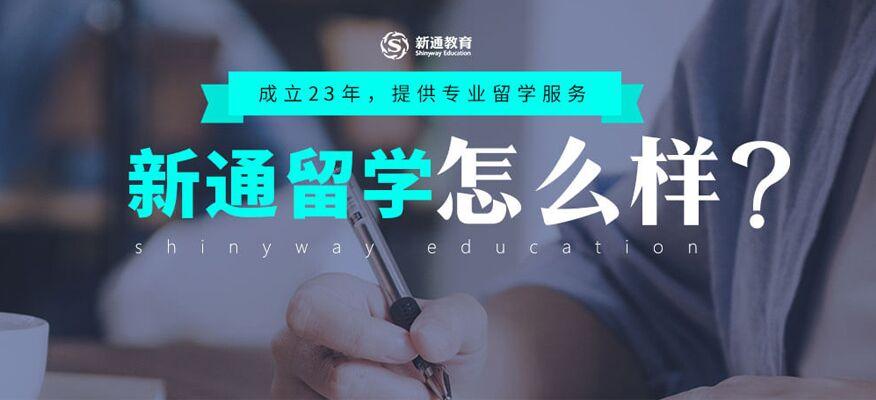 南京适合留学深造的全日制培训班-新通留学