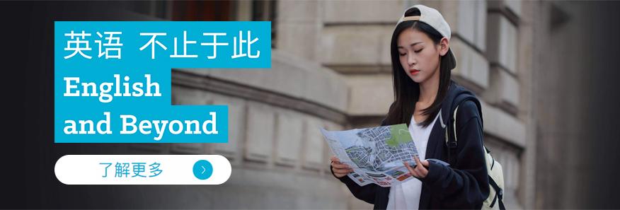上海参加英语培训哪家好-周末班-成人口语
