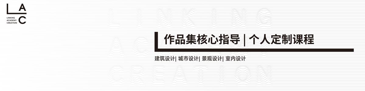 北京LAC设计作品集培训机构